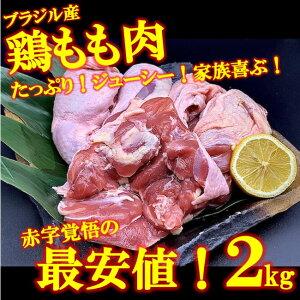 鶏肉 2kg 2キロ 鳥もも 鶏もも肉 鳥肉 とり肉 数量限定品 業務用 取り寄せ 安い お得 焼き鳥 バーベキュー 焼肉 BBQ 冷凍 遅れてごめんね ひとり暮らし 便利 ギフト お中元  この夏おすす