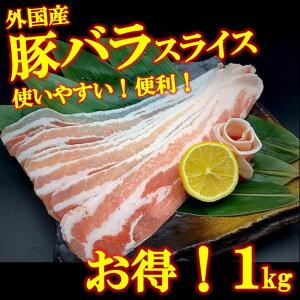 豚バラ スライス 1kg 1キロ お試し はしっこ 数量限定品 豚肉 業務用 バラ肉 安い お得 訳あり わけあり 肉 焼肉 バーベキュー BBQ 冷凍 コロナ