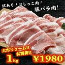 肉 訳あり はしっこ 送料無料 肉 豚バラ 1kg お試し