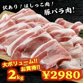 肉 訳あり はしっこ 送料無料 肉 豚バラ 2kg お試し