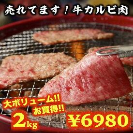 牛肉 牛カルビセット 2kg 焼肉 BBQ 送料無料