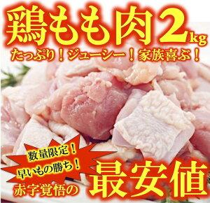 鳥もも 鳥肉 2kg 数量限定品 鶏もも肉 業務用 とり肉