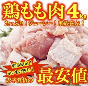 鳥もも 鳥肉 4kg 数量限定品 鶏もも肉 業務用 とり肉