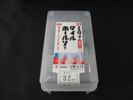【未使用】 ミヤナガ ミヤナガ S-LOCK エスロック タイルホールソー 有効長38mm 刃径32mm SLT032 【SS2006T】