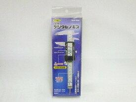 【期間限定値下げセール】【未使用】 ティ・エム・シィ TMC 150 デジタルノギス M-105DP