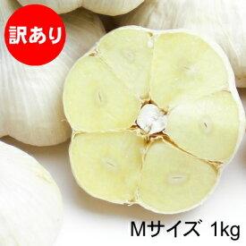 【期間限定】青森にんにく 訳あり Mサイズ 1kg 福地ホワイト六片種 令和元年