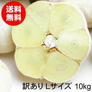 青森にんにく 訳あり Lサイズ 10kg 食用 福地ホワイト六片種 令和2年【送料無料】