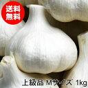 青森にんにく 上級品 Mサイズ 1kg 福地ホワイト六片種 令和元年【送料無料】