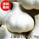 青森にんにく 上級品 Lサイズ 1kg 福地ホワイト六片種 令和元年【送料無料】
