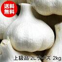 青森にんにく 上級品 2Lサイズ 2kg 福地ホワイト六片種 令和元年【送料無料】