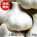 青森にんにく 上級品 2Lサイズ 3kg 福地ホワイト六片種 令和元年【送料無料】