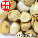 青森にんにく バラ詰め 2kg 福地ホワイト六片種 令和元年【送料無料】
