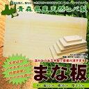 【送料無料】青森ヒバまな板(中サイズ:380mm×220mm×30mm)[木製まな板:無垢板]