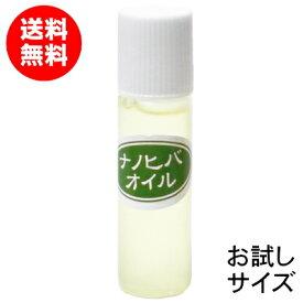 お試しサイズの水溶性青森ひば油『ナノヒバオイル』9ml【送料無料】