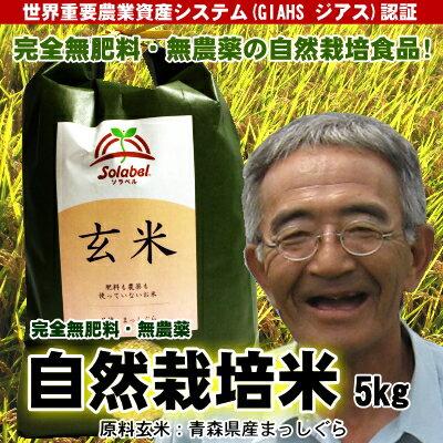 無肥料無農薬米まっしぐら玄米5kg(平成29年度産・青森県産)【送料無料】