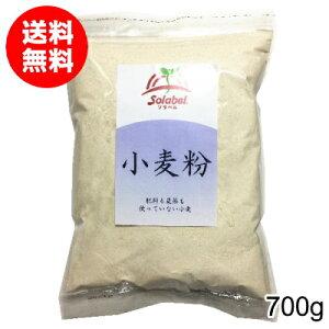無肥料無農薬小麦粉(全粒粉)700g(生産地:青森県)【送料無料】