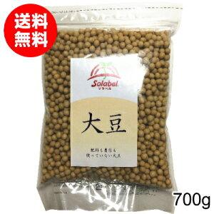 無肥料無農薬大豆700g(生産地:青森県)【送料無料】