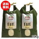 木村秋則氏監修の特別栽培米!無肥料無農薬米まっしぐら白米10kg(令和元年産・青森県産)【送料無料】