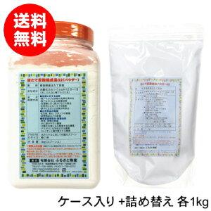 洗濯物の生乾きの臭い対策に「ほたて貝殻焼成パウダー02」(ケース入+詰め替え用各1kgセット)[除菌・消臭・残留農薬除去]【送料無料】