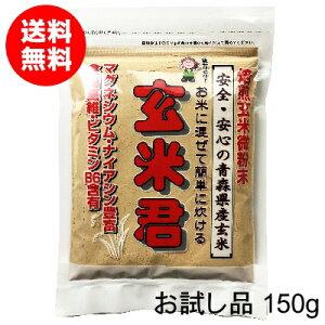 【お試し品】青森県産玄米を焙煎し微粉末に!お米に混ぜて簡単に炊ける「玄米君(標準栽培青森県産玄米使用)150g」【送料無料】