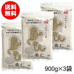 青森県産もち麦 つがるもち麦 美仁 900g×3袋(無添加・残留農薬不検出)【送料無料】