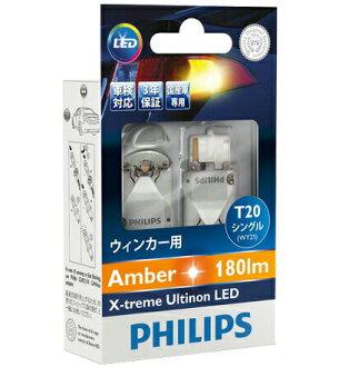 (국산차전용) LED 바르브에크스트림아르티논윈카바르브 T20 엠버 WY21(T20) PHILIPS(필립스)