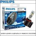 PHILIPS(フィリップス)エクストリームアルティノンLEDフォグユニバーサルH8/H11/H16 6700K