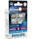 PHILIPS(フィリップス) LEDバルブ エクストリームアルティノン T20 バックランプ 6000K 230lm