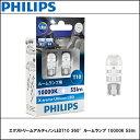 PHILIPS(フィリップス) LEDバルブ エクストリームアルティノン T10 360°ルームランプ 10000K 55lm