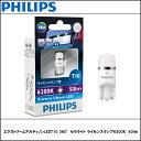 PHILIPS(フィリップス) LEDバルブ エクストリームアルティノン T10 360°セラライト ライセンスランプ6200K 50lm