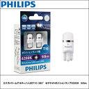 PHILIPS(フィリップス) LEDバルブ エクストリームアルティノン T10 360°セラライトポジションランプ6200K 50lm