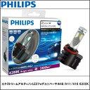 PHILIPS(フィリップス)エクストリームアルティノンLEDフォグユニバーサルH8/H11/H16 6200K