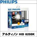 PHILIPS(フィリップス) HIDバルブ アルティノン 6200K D2R