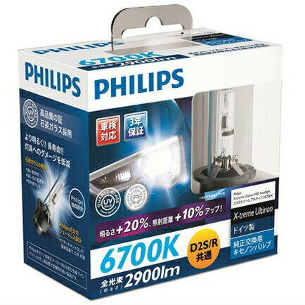 PHILIPS(フィリップス) HIDバルブ エクストリームアルティノン 6700K D2S/D2R 2900lm