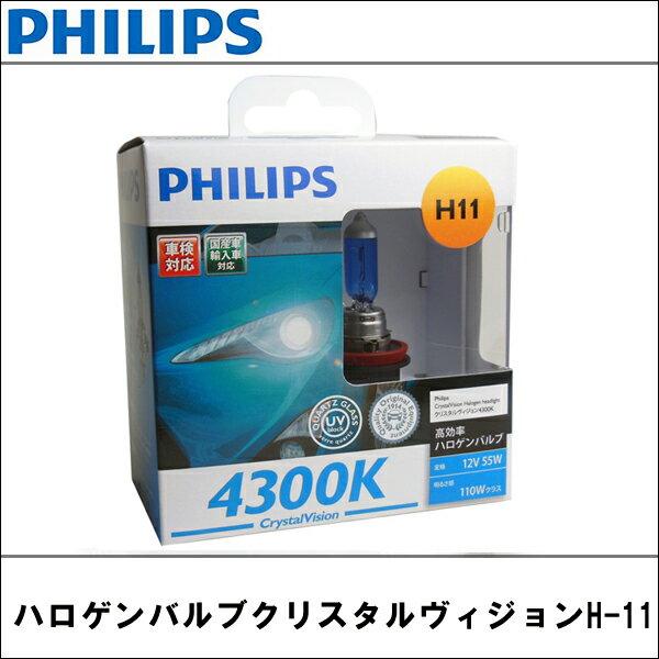 H-11 ハロゲンバルブ PHILIPS(フィリップス) クリスタルヴィジョン 4300K