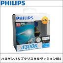 HB-4 ハロゲンバルブ PHILIPS(フィリップス) クリスタルヴィジョン 4300K