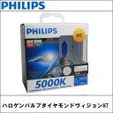 H-7 ハロゲンバルブ H7 PHILIPS(フィリップス) ダイアモンドヴィジョン 5000K
