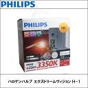 H-1ハロゲンバルブ PHILIPS(フィリップス) エクストリームヴィジョン 【セール】