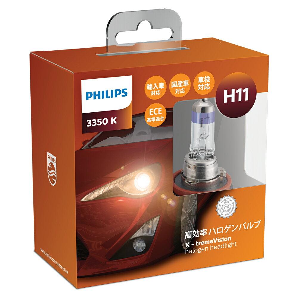 H-11 ハロゲンバルブ H11PHILIPS(フィリップス) エクストリームヴィジョン