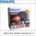 H-11ハロゲンバルブ PHILIPS(フィリップス) エクストリームヴィジョン 【セール】