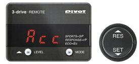 スロコン スロットルコントローラー オートクルーズ 3DRIVE REMOT(リモート)車種別ハーネス&ブレーキハーネス付 PIVOT(ピボット)