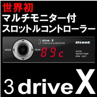 PIVOT (피벗) 3-DRIVE X 세계 최초 다중 모니터 된 스로틀 컨트롤러 3DX 차종 별 전용 프로그램 안내