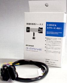 スロコン スロットルコントローラー 3DRIVE 車種別専用ハーネス 2A(TH-2A) カプラーオン取付 PIVOT(ピボット)