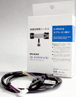 스로콘스롯트르콘트로라 3 DRIVE 차종별 전용 안전 벨트 5 A(TH-5 A) 커플러 온 설치 PIVOT(피보또)