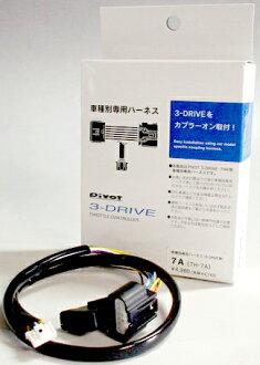 樞紐 (pivot) 3-磁碟機的油門控制器模型只對束 7 A (th-7A) 上安裝普拉