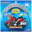 JASPA(クリエイト)バイク用モール7mm幅クローム4M巻 MC15
