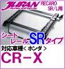 """朱蘭 (朱蘭) 底部的固定座位""""SR""""型 Recaro SR #/ L # 系列"""
