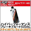 【無限】ホンダ NBOX/NBOX+ ハイパーフォーマンスブレーキフルード 500mL 【MUGEN】【ムゲン】【ブレーキオイル】