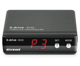 【欠品7月上旬予定】スロコン スロットルコントローラー 3DRIVE EVO 3DE 車種別ハーネスセット PIVOT(ピボット)
