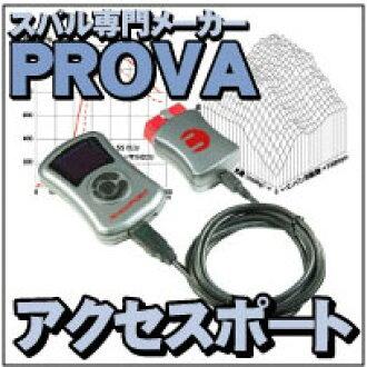 Prova(puroba)接入口Subaru車遺贈物,impuressa,福裏斯特,ekushiga派(BM/BR,BL/BP,BG,GH,SH,YA5)貨號:20230CB1004